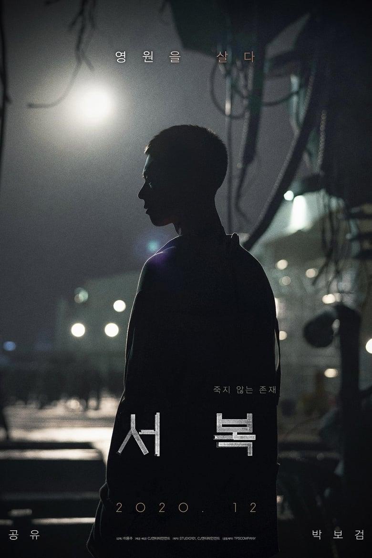 affiche du film Seobok