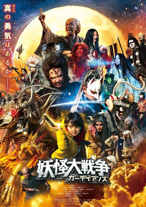 affiche du film The Great Yokai War : Guardians