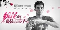 School Beauty's Personal Bodyguard (Xiao Hua De Tie Shen Gao Shou)