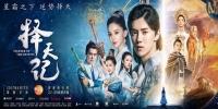 Fighter Of The Destiny (Ze Tian Ji)
