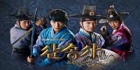 The Three Musketeers (Samchongsa)