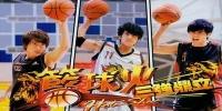 Hot Shot (Lan Qiu Huo)