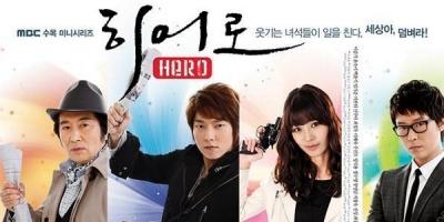 Hero (KR 2009)