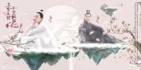 Eternal Love (San Sheng San Shi Shi Li Tao Hua)