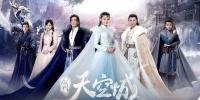 Novoland: The Castle In the Sky (Jiu Zhou Tian Kong Cheng)