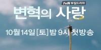 Revolutionary Love (Byeonhyeogui Salang)