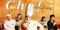 Chef ~Mitsuboshi no Kyuushoku~