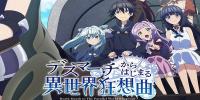 Death March to the Parallel World Rhapsody (Death March kara Hajimaru Isekai Kyousoukyoku)