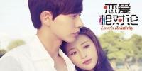 Love's Relativity (Lian Ai Xiang Dui Lun)