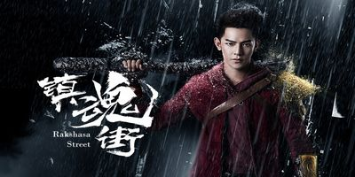 Zhen Hun Jie (Drama)