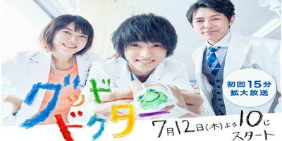 Good Doctor (JP)