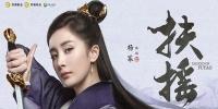 Legend of Fu Yao (Fuyao)