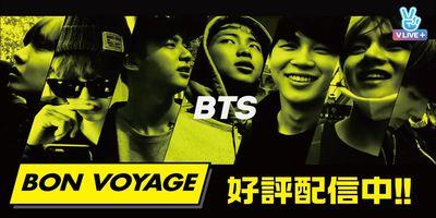 BTS Bon Voyage