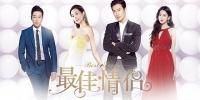 Best Lover (Zui Jia Qing Lu)