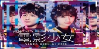 Video Girl: Video Girl Ai 2018 (Denei Shojo: Video Girl Ai 2018)