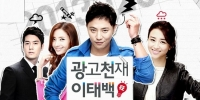 Advertising Genius Lee Tae Baek (Gwanggocheonjae Leetaebaek)