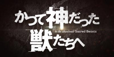 Katsute Kami Datta Kemono-tachi e