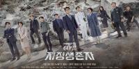 Designated Survivor: 60 Days (60Il, Jijeongsaengjonja)