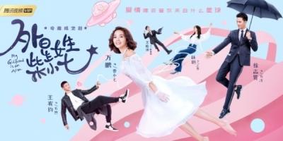 Wai Xing Nu Sheng Chai Xiao Qi