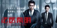 Medical Examiner Dr. Qin (Di Shi Yi Gen Shou Zhi)