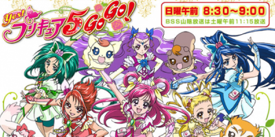 Yes! PreCure 5 GoGo!
