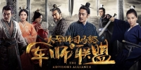 The Advisors Alliance (Da Jun Shi Si Ma Yi Zhi Jun Shi Lian Meng)