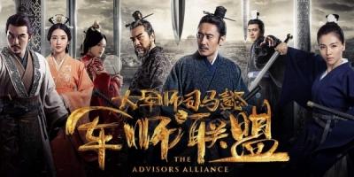 Da Jun Shi Si Ma Yi Zhi Jun Shi Lian Meng