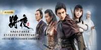 Ever Night (Jiang Ye)