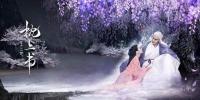Eternal Love of Dream (San Sheng San Shi Zhen Shang Shu)