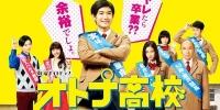 Adult High School (Otona Koukou)