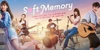 Soft Memory (Bie Peng Wo Xin Di De Xiao Rou Ruan)