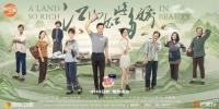 A Land So Rich in Beauty (Jiang Shan Ru Ci Duo Jiao)