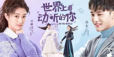 Shi Jie Shang Zui Dong Ting De Ni