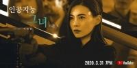 AI, Her (Ingongjineung geunyeo)