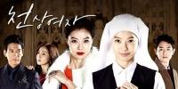 Angel's Revenge (Cheonsangyeoja)