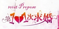 101st Proposal (CN) (101 Ci Qiu Hun)