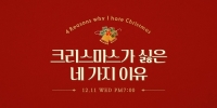 4 Reasons Why I Hate Christmas (Keuriseumaseuga sireun ne gaji iyu)