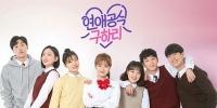 Hearts and Ha Ri (Yeonaegongsik Goohari)