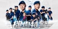 Airport Strikers (Ji Chang Te Jing)