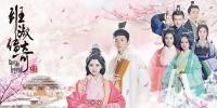 Ban Shu Legend (Ban Shu Chuan Qi)