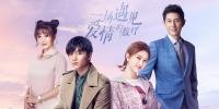 A Journey To Meet Love (Yi Chang Yu Jian Ai Qing De Lu Xing)