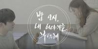 9PM, Please Tell My Story (Bam 9si, nae iyagireul butakae)