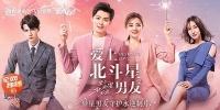 Destiny's Love (Ai Shang Bei Dou Xing Nan You)