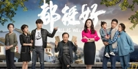 All is Well (CN) (Dou Ting Hao)