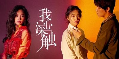 Wo Xin Shen Chu