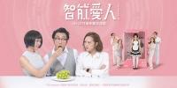 AI Romantic (Zhi Neng Ai Ren)