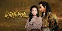 Bride of the River God (He Shen De Xin Niang)