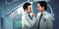 Deep Brains (Nao Hai Shen Chu)