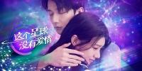 A Planet Without Love (Zhe Ge Xing Qiu Mii You Ai Qing)