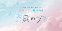 35sai no Shoujo